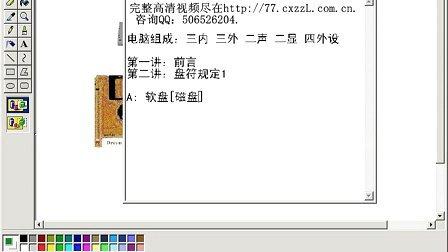 计算机网络技术教程 计算机培训教程 电脑入门教程 加密解密教程 电脑基础教程
