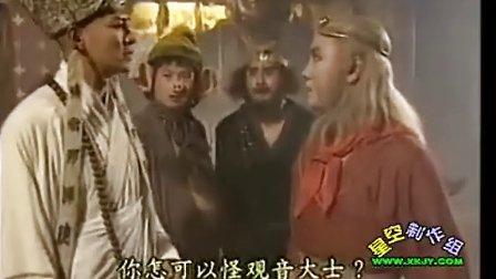 西游记张卫健版 - 第26集