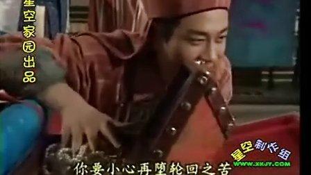 西游记张卫健版 - 第19集