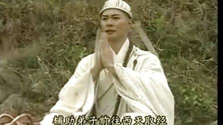 西游记张卫健版 - 第7集