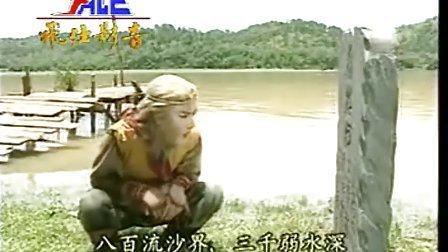 西游记张卫健版 - 第8集