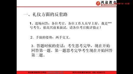 上海公务员面试培训 考试培训 培训机构 网络视频讲座