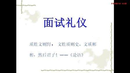 上海市考公务员面试培训 考试培训 培训机构 网络课程讲座-礼仪