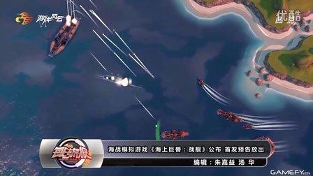 海战模拟游戏《海上巨兽:战舰》公布首发预告放出