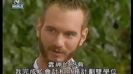 没有肢体的人生-力克胡哲中文配音版
