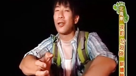 大脚走天下-20090921
