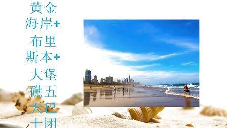 澳大利亚旅游景点介绍