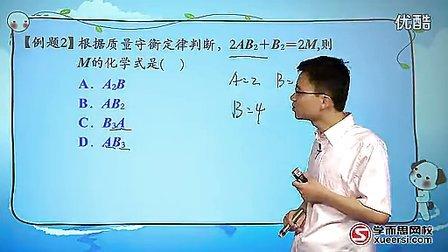 化学反应方程式九年级上册化学课程讲课视频