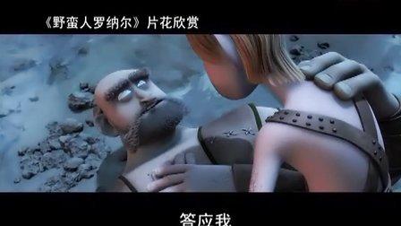 【看大片】野蛮人罗纳尔Ronal barbaren (2011)中文预告