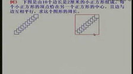 三年级上第十二讲:巧求图形的周长—图形计算1