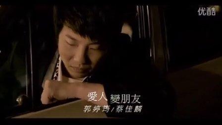 郭婷筠【愛人變朋友】官方MV完整版