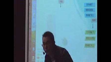 2012高中信息技术课堂教学评比录像-衢州-徐志兴