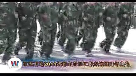 江西万通汽修学校2011级新生军训汇报保研暨开学典礼