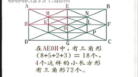 10四年级奥数-数图形2
