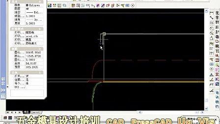 深圳五金模具设计培训|手机位伸模设计视频