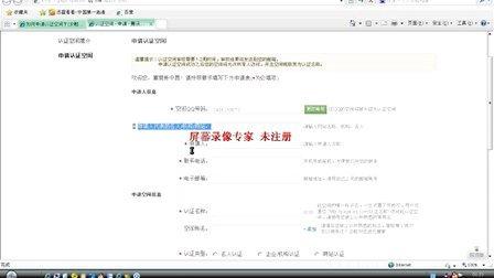 空间认证教程QQ空间认证腾讯空间认证