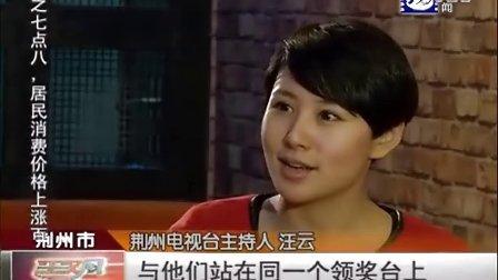 """荆州电视台主播汪云 获得""""金话筒""""提名奖"""
