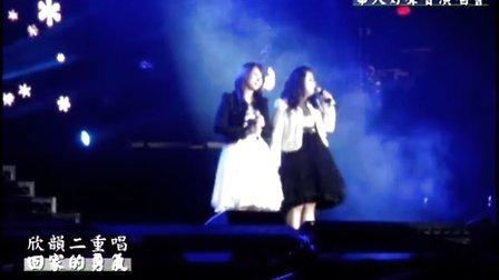 欣韻二重唱-回家的勇氣  加拿大華人好聲音演唱會