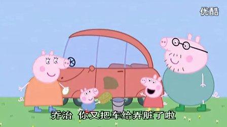 粉红猪小妹 45 国语版 高清