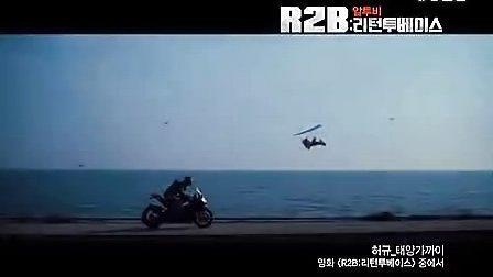 R2B返回基地