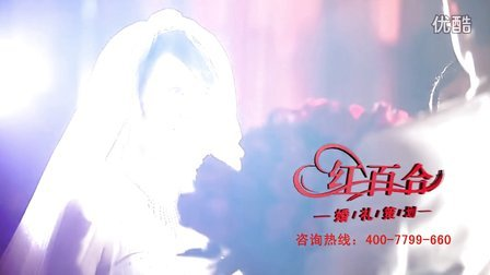 婚礼视频:北京红百合婚礼策划 远望楼晴满欣间主题婚礼