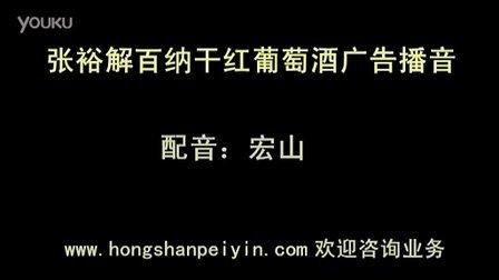 张裕解百纳干红葡萄酒  配音作品交流