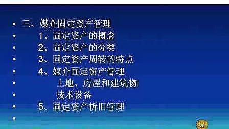 武汉大学 媒介经营与管理 27讲 第20节 视频教程
