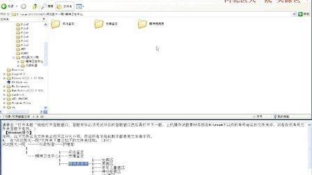 2013河北职称计算机windows练习八