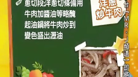 BingBing Cooking—洋葱炒牛肉 洋葱培根花椰菜