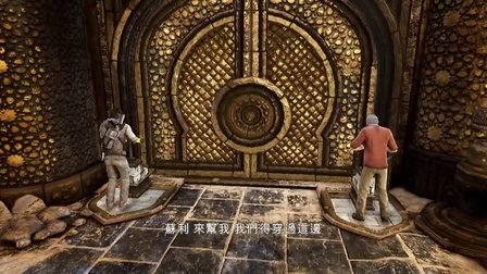 神海3剧情普通流程第22章