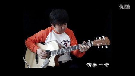 陶喆 寂寞的季节 吉他指弹