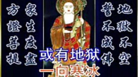 善音居士读诵《地藏王本愿经》