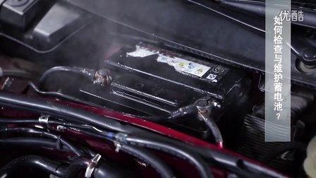 郑州万通汽修学校—车主如何检查和维护蓄电池