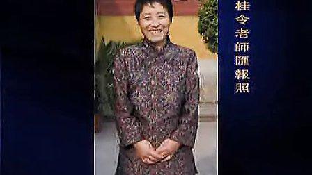 中华传统文化论坛《弟子规》