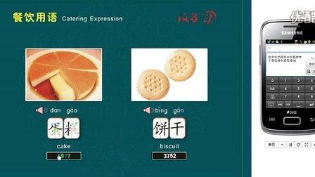 智能手机乐园:汉谷快速输入餐饮用语2