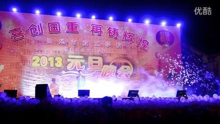 汕尾市技工学校2013元旦晚会7