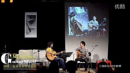 【LIVE】2012國際吉他演奏會《夏日吉時樂》三浦拓也X田中彬博