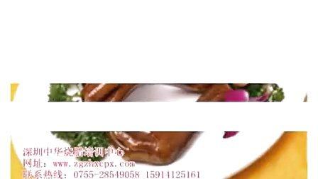 广式烧腊培训 广式烧腊技术 深圳中华小吃培训中心 开店创业一站式服务