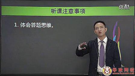 2013广东事业单位面试辅导-事业单位培训视频