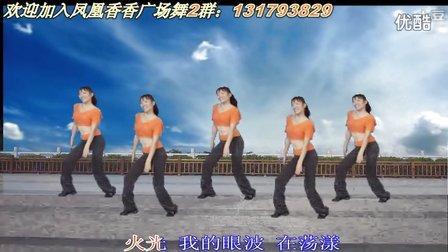 2013年凤凰香香广场舞—大声唱