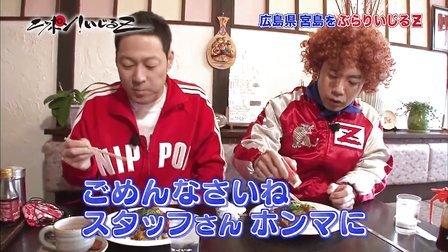 ニッポン!いじるZ - 13.02.27