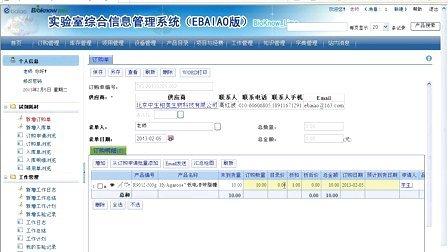 实验室综合信息管理系统LIMS-EBAIAO---采购管理演示视频(老师)