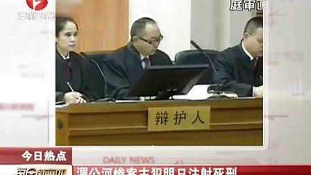 湄公河惨案主犯明日注射死刑[每日新闻报]