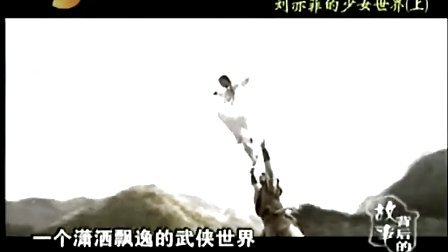 背后的故事 刘亦菲的少女世界 上 05-07-26--音悦Tai