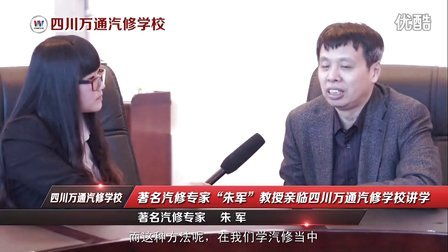 著名汽修专家朱军教授亲临四川万通汽修学校讲座