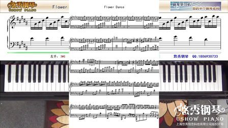 flower dance_零基础钢琴视频及五线谱_悠秀钢琴入门