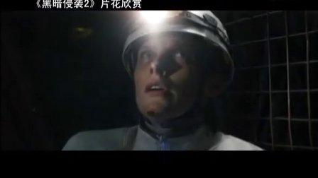 【看大片】黑暗侵袭2The Descent: Part 2 (2009)中文预告