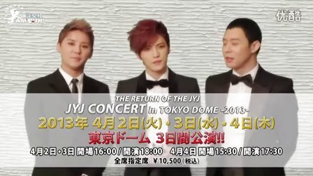 [Amour.YoonJae]130301 JYJ CONCERT in TOKYO DOME 2013 Message