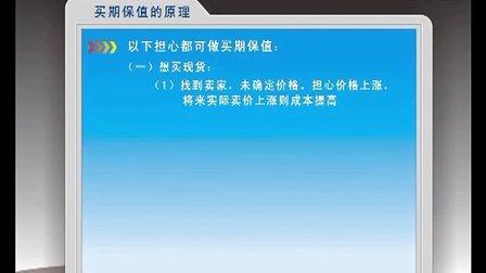 期货交易所指定推出期货初学者入门基础知识4.5
