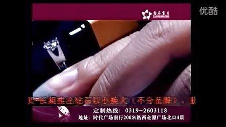 邢台钻石宝贝2013品牌宣传